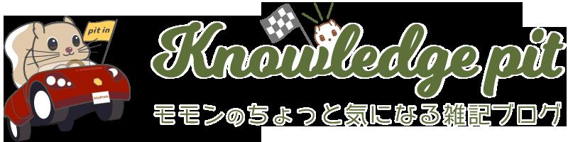 knowledge pit  モモンのちょっと気になる雑記ブログ
