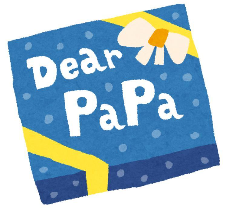 父の日のプレゼントがネタ切れしても現金以外を見つける方法